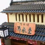 Buy Billy Handmade Dollhouse Kit Kyoto Series Kyomachiya Kit II Pottery